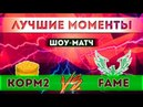ЛУЧШИЕ МОМЕНТЫ KOPM2 vs FAME (Шоу-Матч) Реванш | LeBwa | World of Tanks