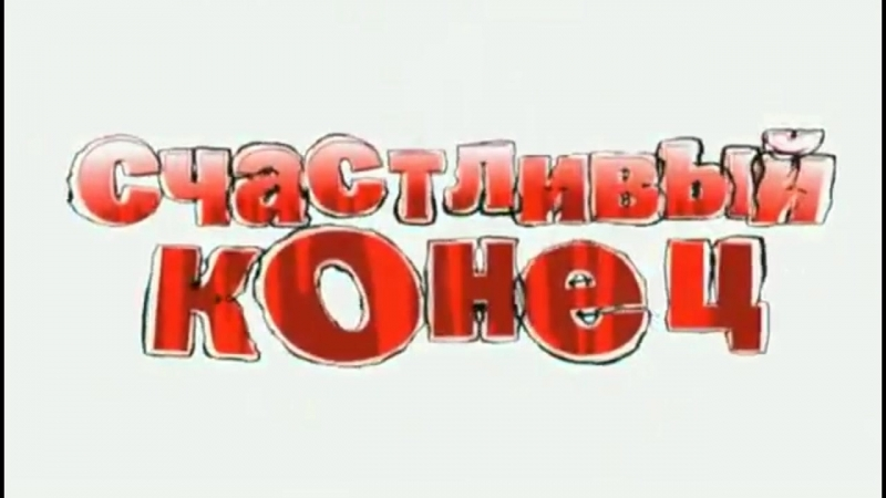 Отбивка киножурнала Счастливый конец (Перец, 2012-2013)
