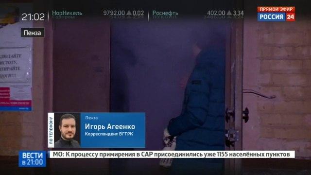 Новости на «Россия 24» • Тепла нет в Пензе объявлен режим чрезвычайной ситуации
