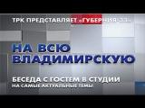 На Всю Владимирскую Павел Васин &amp Ольга Сокол