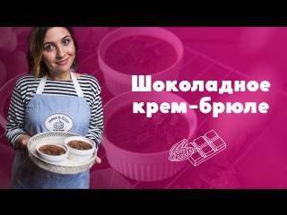 Как приготовить крем-брюле с шоколадом sweet & flour