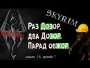 👿 Раз дозор Два дозор Парад обжор Skyrim season 16 episode 7