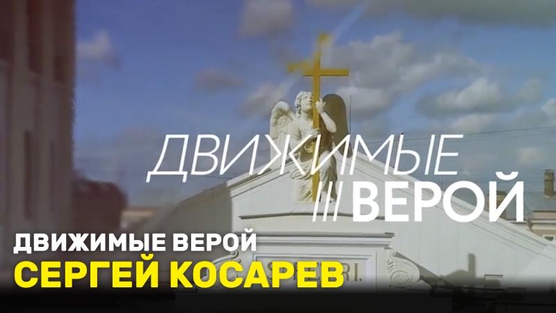Сергей Косарев. «Движимые верой»