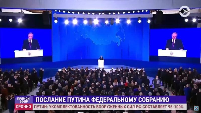 СУТЬ ПОСЛАНИЯ ПУТИНА ФЕДЕРАЛЬНОМУ СОБРАНИЮ 01.03.2018 АНАЛИТИКА