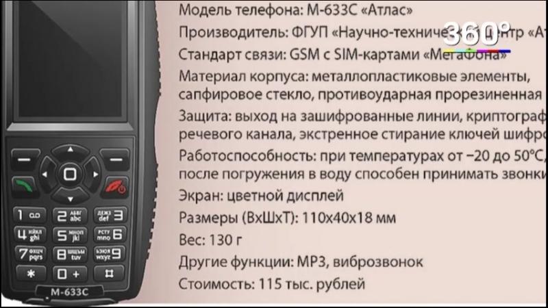 Военным выдали телефоны ручной работы ценой 115 тысяч рублей