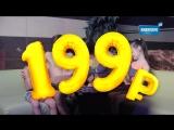 199 рублей за одно посещение - Аквапарк Уфа