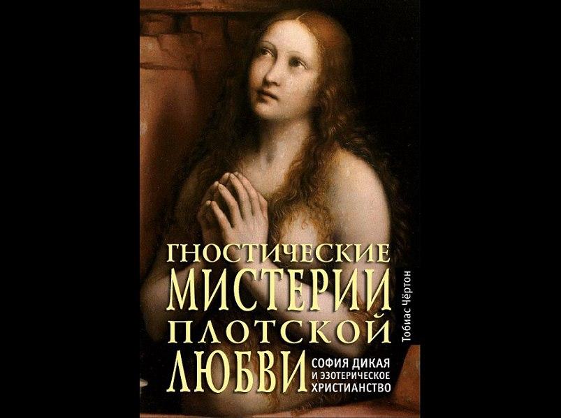 Чёртон Т. Гностические мистерии плотской любви. София Дикая и эзотерическое христианство