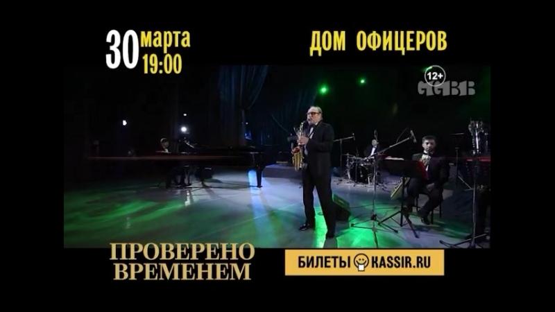 Биг - Бенд Георгия Гараняна