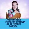 Расстановки 25 и 26 ноября г. Казань