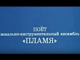 Поёт вокально-инструментальный ансамбль Пламя. 1978
