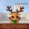 Подслушано в МГТУ им. Н.Э. Баумана (Москва)