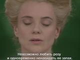 «Маркиза де Сад» (TV) |1992| Режиссер: Ингмар Бергман | телеспектакль (рус. субтитры)