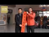 На автовокзале Суйфэньхэ пассажирам дарят каллиграфические свитки с новогодними пожеланиями