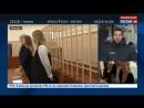 11 лет за 11 миллиардов жену бывшего вице-премьера Подмосковья приговорили заочно - Россия 24 - YouTube
