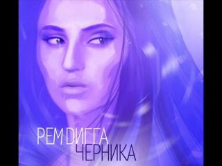 Рем диггa feat. nellena- музыка дождя (добавлено прайд иркутск)