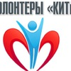 "Волонтеры ""КИТиС"""