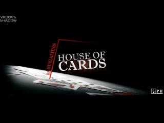 [ русс.суб ] Тэгук_♣ Карточный домик♣ _ффТрейлер// BTS [House of Cards] ♣ Crime!AU (Fanfic Trailer)