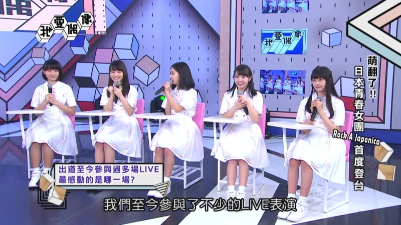Rock a Japonica - Idols of Asia [MTV Taiwan TV Show]