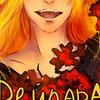 Дейдара-Ака-Феникс