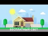 Уличный светодиодный светильник LC СВЕТЛЯЧОК на солнечной батарее