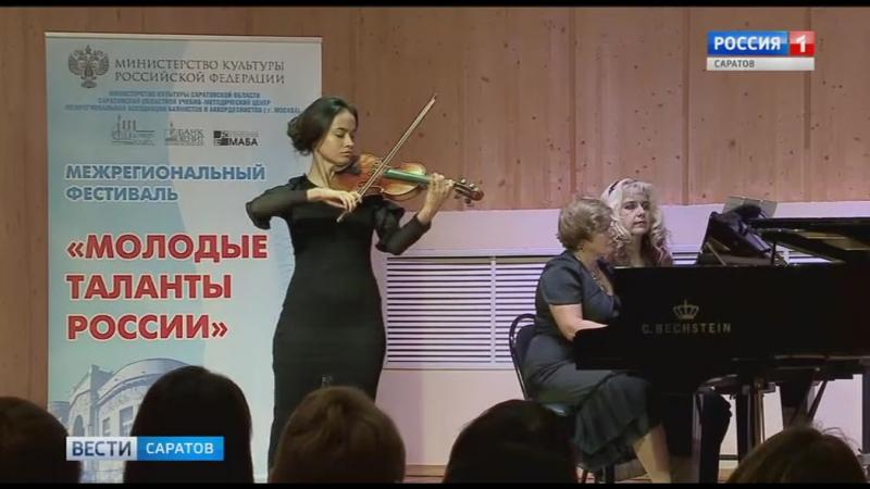 Молодые таланты России собрались в камерном зале Саратовской филармонии