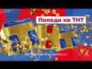 Попади на ТНТ - Самара
