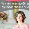 Женский клуб Наталии Шатухо