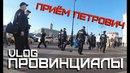 Полицейское государство День ДЕЦЛа ПРОВИНЦИАЛЫ VLOG97