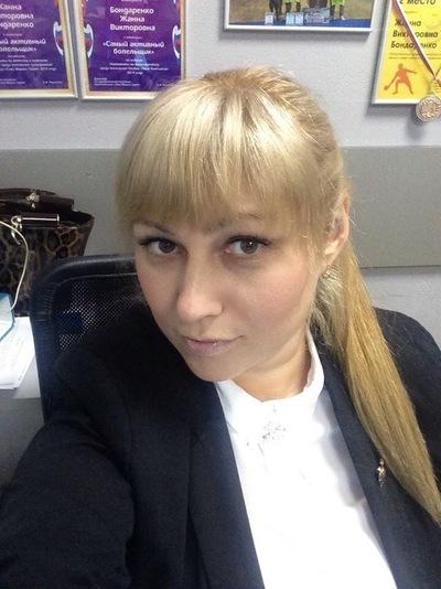 Жаннет Бондаренко