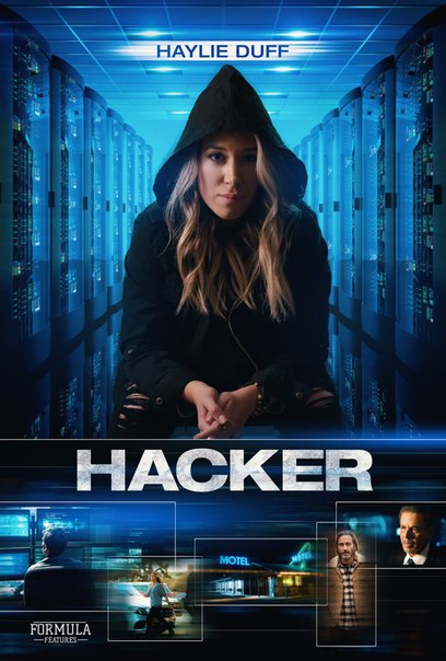 Хакер (2017)