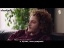 Skam France Серия 4 Часть 1 Всё катится к черту Рус. субтитры.