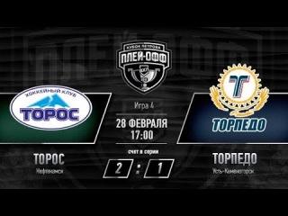 «Торос» Нефтекамск - «Торпедо» Усть-Каменогорск. 4-й матч
