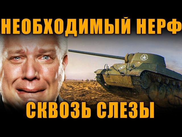 ВЫНУЖДЕННЫЙ НЕРФ СКВОЗЬ СЛЕЗЫ Т67 worldoftanks wot танки — [wot-vod.ru]