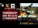 AMX M4 54 vs S.Conqueror - Танкомахач №79 - от ARBUZNY и Necro Kugel World of Tanks