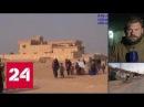 Абу-Кемаль зачищали от игиловцев неделю - Россия 24