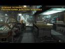 Deus Ex HR The Missing Link Достижение Когда я слушал ученого