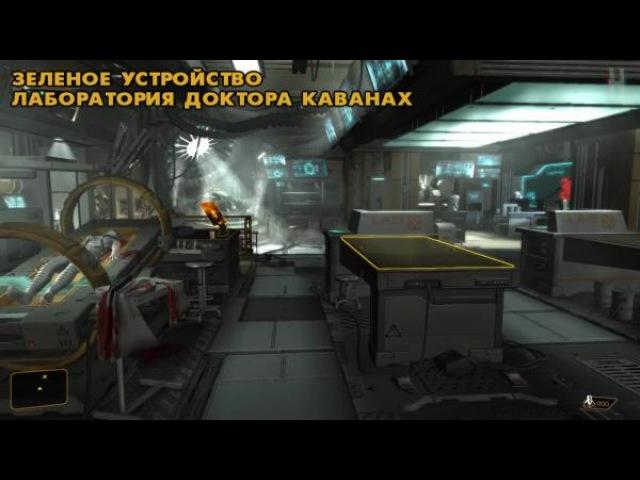 Deus Ex: HR - The Missing Link - Достижение Когда я слушал ученого
