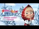 Машины сказки - Сборник зимних сказок для детей!