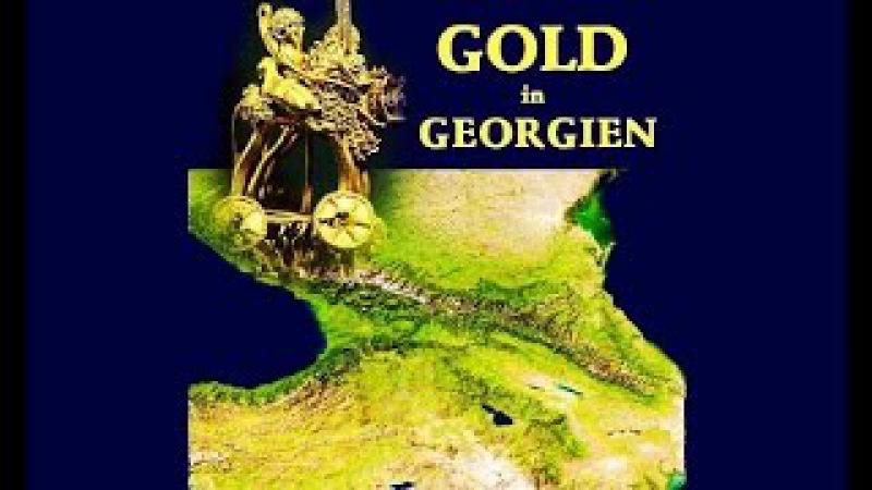 ოქროს საწმისის ქვეყნის ძიებაში (ქართულად -