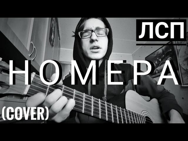 ЛСП - Номера (Cover)
