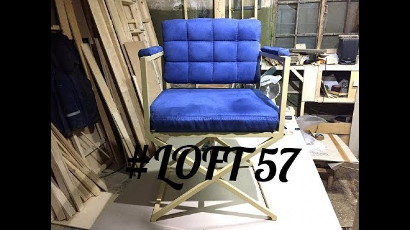 LOFT 57 замшевый стул на металлокаркасе