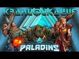 Paladins - Квалификация (часть 1) - Тайра,Виктор и МакоаTyra,Viktor &amp Makoa
