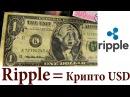 Ripple Да здравствует Король Все что нужно знать о Ripple Разбор полётов по криптовалюте план руководства капиталистических элит