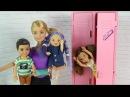 СЛАДКАЯ ПАРОЧКА Соревнования в Школе Мультик Барби Школа Игрушки Куклы Для девочек