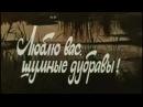 Люблю вас шумные дубравы! (Документальный фильм, 1985 год.)