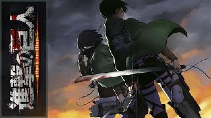 Вторжение Титанов 2-й сезон оп [Shinzou wo Sasageyo!] (Русский кавер от Jackie-O) [B-Lion Ремикс]