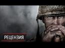 Обзор Call of Duty WWII. Хорошо, что на Западном фронте без перемен
