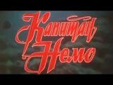 Капитан Немо (1975). Все серии подряд. Приключения, фантастика  Фильмы. Золотая коллекция