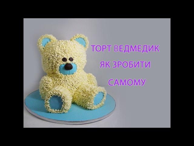ДЕТСКИЙ ТОРТ МИШКА- СДЕЛАТЬ САМОМУ-HOW TO MAKE A TEDDY BEAR CAKE