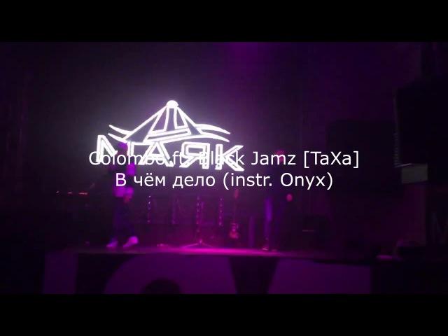 Таха Крипс и Colombo (live)